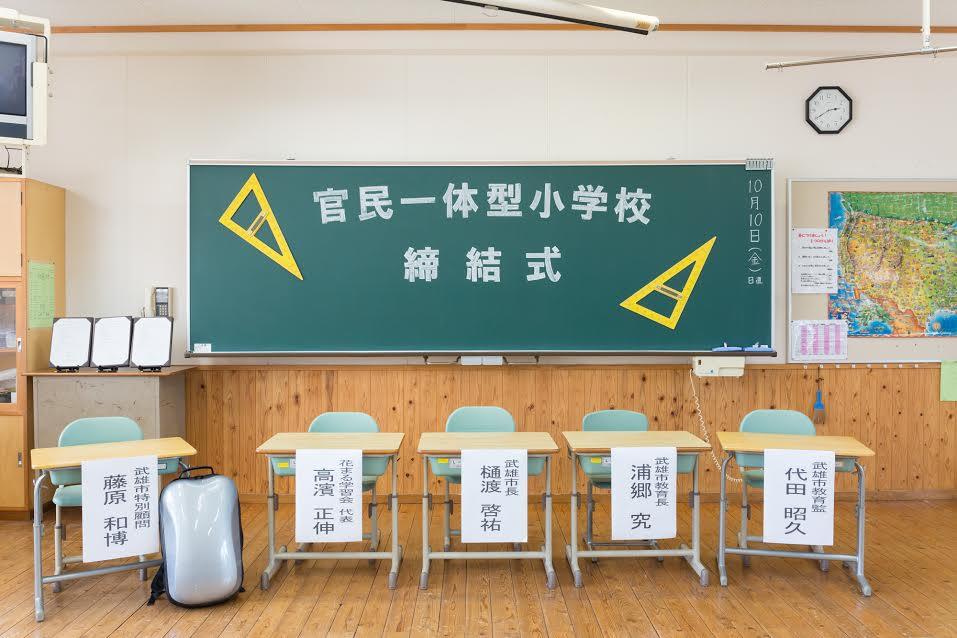 官民一体型学校づくり連携協定_d0047811_22344447.jpg