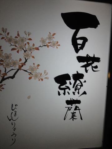 百花繚蘭 _f0034816_2214384.jpg