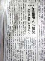 体操個人総合快挙のニュースの裏で財務省が介護報酬引き下げ案_c0133422_11415167.jpg