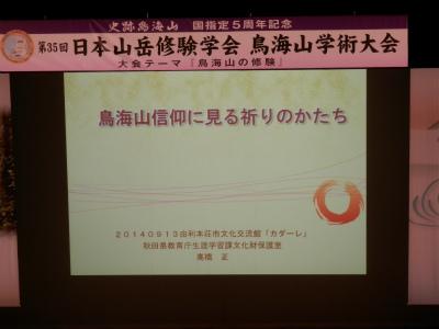 第35回鳥海山学術大会_b0084826_97487.jpg