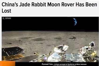 『中国 探査機の月面画像・動画』のナゾ!?./ 画像・動画_b0003330_1575829.jpg