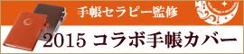 【事務局より】手帳セラピー×GRANESSのコラボ本革手帳カバー、今年も販売します!_f0164842_10411226.jpg