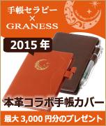 【事務局より】手帳セラピー×GRANESSのコラボ本革手帳カバー、今年も販売します!_f0164842_10411747.jpg