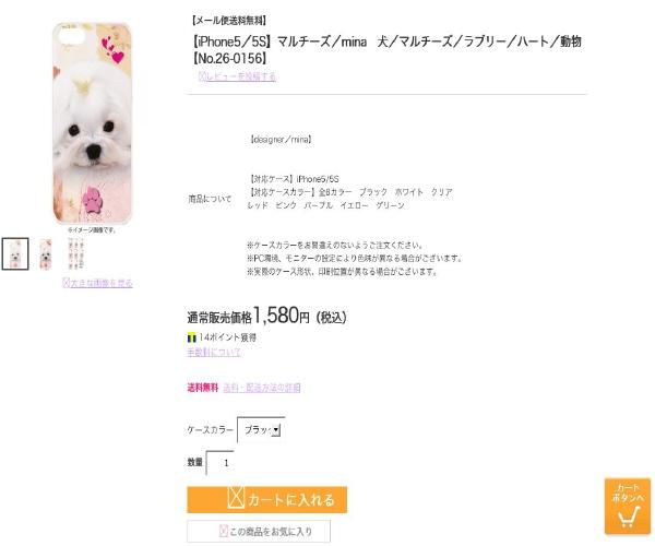 レモンとホワイティのiPhone5/5S用ケース発売開始!_b0001465_16544777.jpg