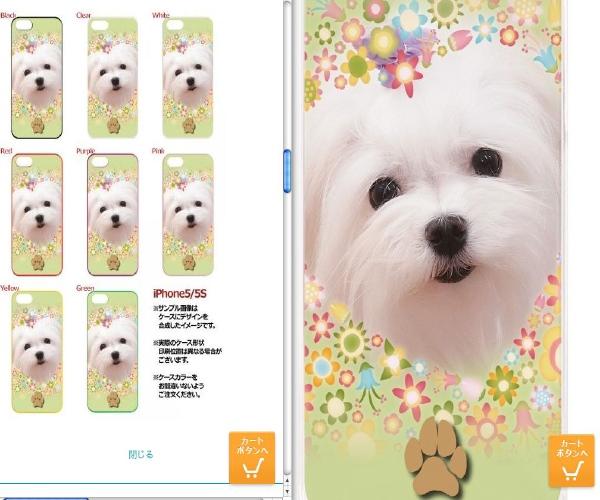 レモンとホワイティのiPhone5/5S用ケース発売開始!_b0001465_16572127.jpg