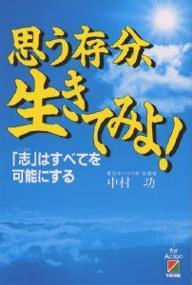 偉人に学ぶ  本田宗一郎_b0064169_952584.jpg