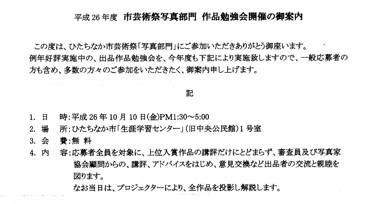 14年10月10日・市展勉強会_c0129671_17592457.jpg