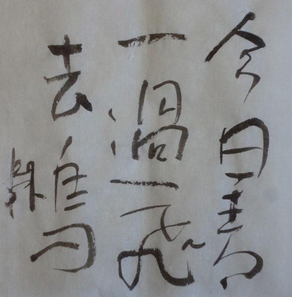 朝歌10月10日_c0169176_08225511.jpg