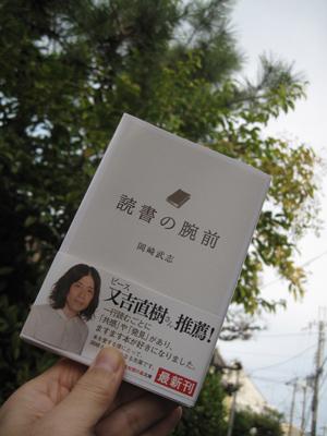 読書の腕前_f0307792_20141757.jpg