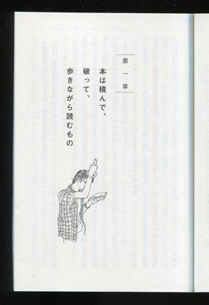 読書の腕前_f0307792_20142016.jpg