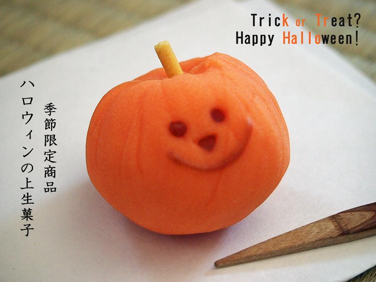 ハロウィン和菓子、出来ました♪_e0092594_2203647.jpg