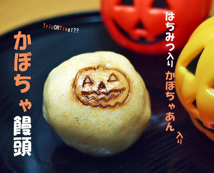 ハロウィン和菓子、出来ました♪_e0092594_2212249.jpg