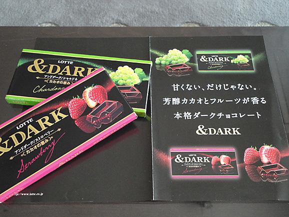 ロッテの秋の新作チョコ「&DARK」_e0230011_16182747.jpg