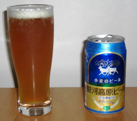 銀河高原ビール 小麦のビール~麦酒酔噺その264~そこそこ安定した味_b0081121_647056.jpg