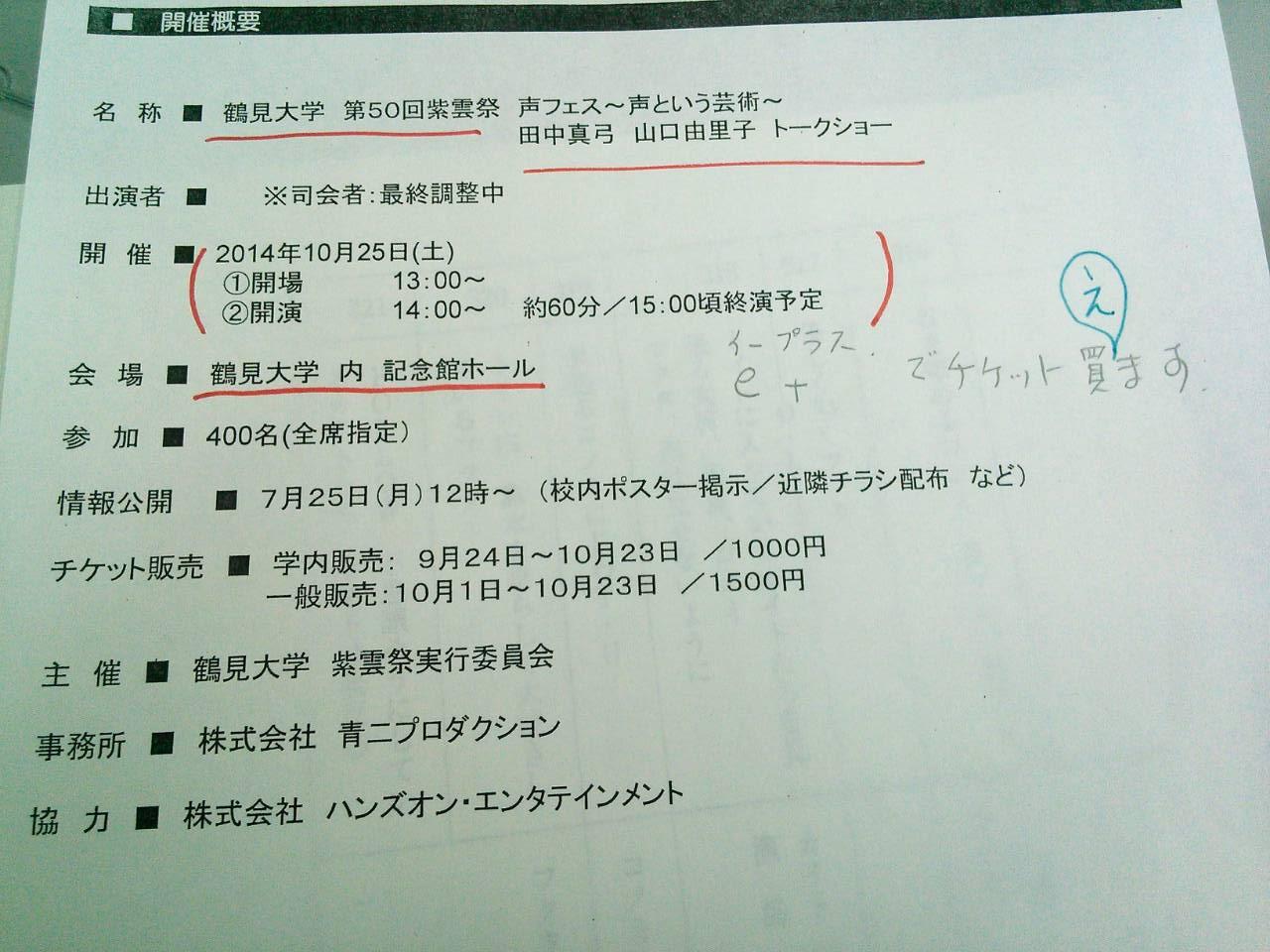 鶴見大学学園祭_a0163623_19214325.jpg
