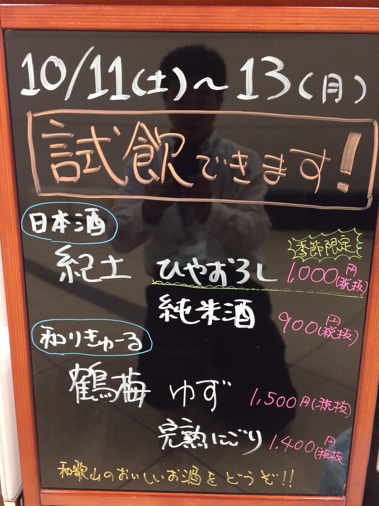 和歌山を味わって!_f0330930_10142971.jpg