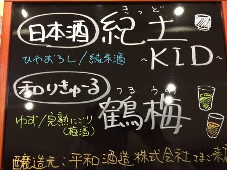 和歌山を味わって!_f0330930_10143153.jpg