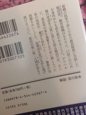 幻冬舎 刊/福澤徹三 著「ジューン・ブラッド」_b0181865_2261621.jpg