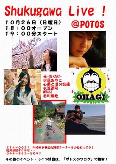 ライブのご案内 沼のともだちShukugawara_a0163788_1957955.jpg