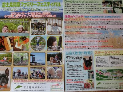 富士見高原ファミリーフェスティバル_f0019247_1324996.jpg