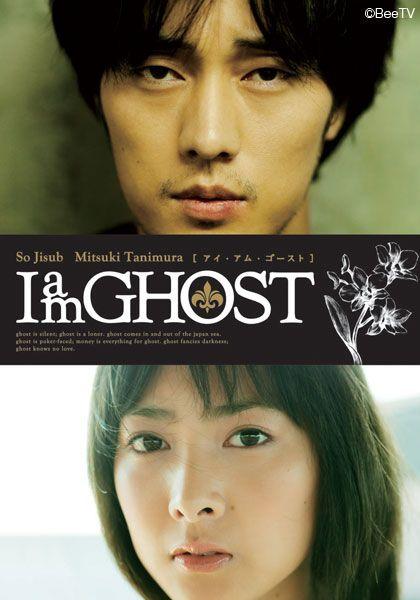 I am a Ghost 孤独な人生_b0115353_1818114.jpg