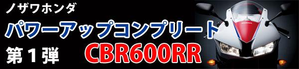 CBR600RR 新車コンプリート_e0114857_089100.jpg