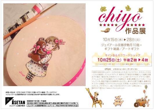 """10/15~28(来場10/25)\""""chiyo作品巡回展\""""JR京都伊勢丹10Fアートギフト_f0223074_21101292.jpg"""