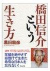 戦場ジャーナリスト橋田信介さんのその後_c0340785_15250812.jpeg