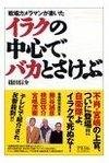 戦場ジャーナリスト橋田信介さんのその後_c0340785_15250847.jpeg