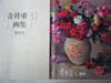 美に生きる画家_c0340785_15251578.jpg