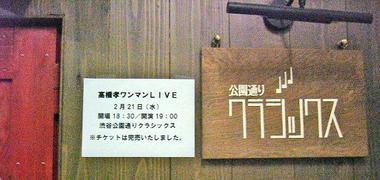 小椋佳さん一押しの高橋孝ライブ_c0340785_15264921.jpg