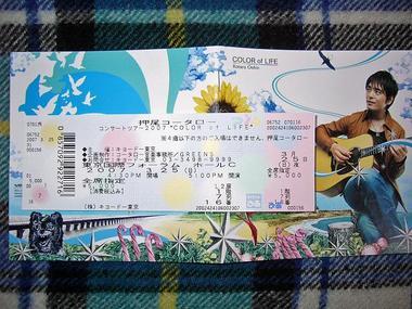 押尾コータロー コンサートへ_c0340785_15265553.jpg