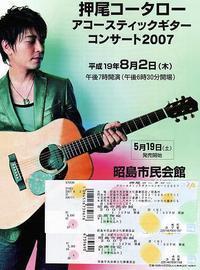 コータローin昭島ブルース_c0340785_15271466.jpeg