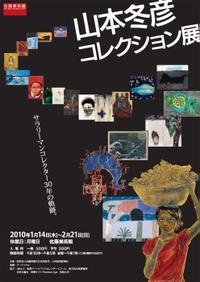 興味深いコレクション展_c0340785_15281838.jpg