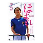なでしこ優勝 日本の女子サッカーはもっとレベルがあがる!_c0340785_15284284.jpeg
