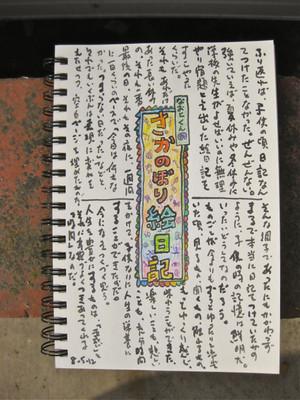 懐かしい思い出を絵日記に_c0340785_15290940.jpeg