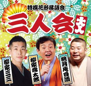 今を時めく三人会_c0340785_15292987.jpg