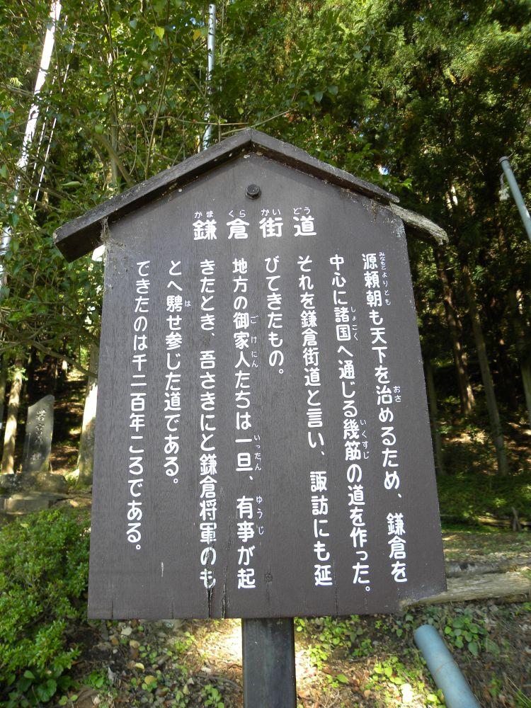 鎌倉街道(湖北道)②_b0329588_09170008.jpg