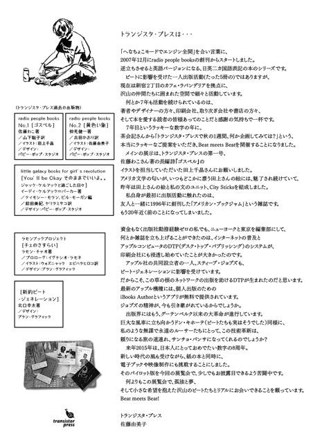 2014年10月のライブスケジュール_e0303005_18343477.jpg