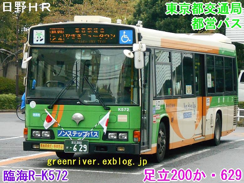 東京都交通局 R-K572_e0004218_20323540.jpg
