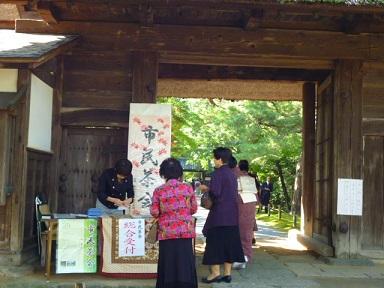 10月12日 「市民茶会」 清水園 と 喫茶室ひびや より_e0135219_128023.jpg