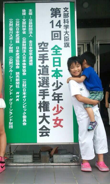 第14回全日本少年少女空手道選手権大会_d0010630_16304367.jpg