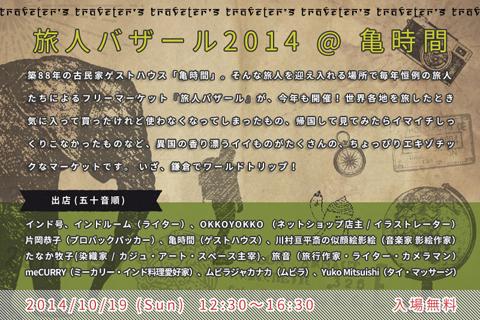 旅人バザール / 亀時間_d0156336_23112518.jpg