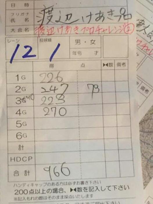 豊橋エックスボウルさんチャレンジ(*^^*)_b0259538_1071589.jpg