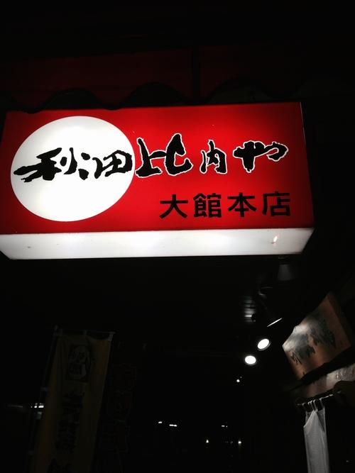 ★★★ 秋田比内や 大館本店 _c0220238_2002968.jpg