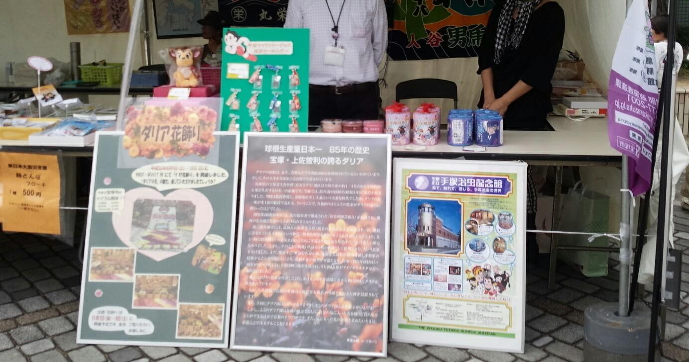 宝塚ランニングフェスティバル♪_a0218340_20123166.jpg