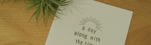 a day / 楽しみながら大切に毎日をすごす_c0156749_16115810.jpg