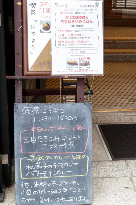 門前仲町ランチ 喫茶にちよう さばの味噌煮込み&五目炊込みごはん_b0133053_03548.jpg