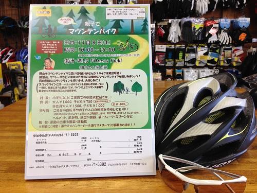 11/8(土)マウンテンバイクイベント参加者募集!_b0217782_2251983.jpg