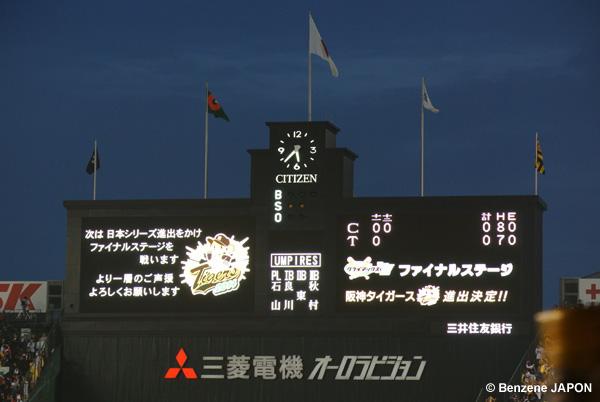 10/12 CS 1stステージ(対広島)第2戦、世にも珍しい「引き分けコールド」で阪神がファイナルステージ進出を決めた!_f0339989_22052087.jpg
